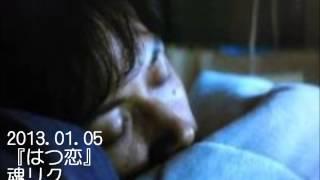 2013 01 05魂リク『はつ恋』福山雅治