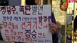 정봉주의 폭탄발언(ft:우한갤러리 블랙시위 강남역 5번…
