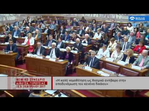 Ομιλία ΠτΔ σε συνέδριο με θέμα τη νομοθέτηση στη Βουλή