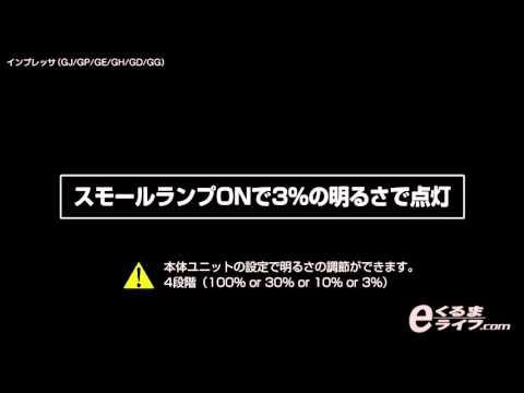 09 動作確認  インプレッサ / SUBARU XV(GJ・GP・GE・GH・GD・GG)