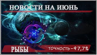 РЫБЫ Гороскоп на ИЮНЬ 2020 года, ЛЮБОВЬ, для ЖЕНЩИН и МУЖЧИН, Деньги, РАБОТА, ЗДОРОВЬЕ, по ДЕКАДАМ
