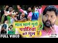 #VIDEO | #Samar Singh , Kavita Yadav का भोजपुरी कॉमेडी धोबी गीत | सास खाले सुर्ती | Bhojpuri Song Mix Hindiaz Download