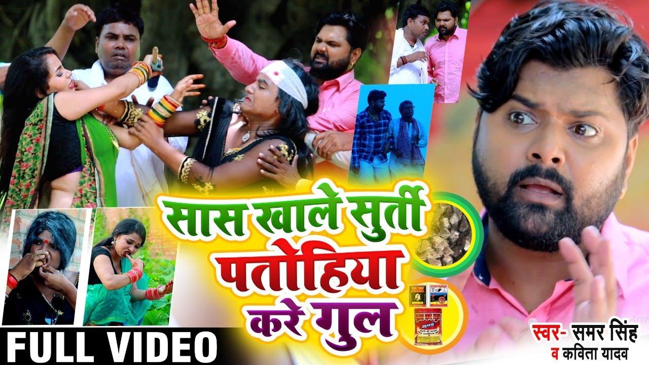 #VIDEO | #Samar Singh , Kavita Yadav का भोजपुरी कॉमेडी धोबी गीत | सास खाले सुर्ती | Bhojpuri Song