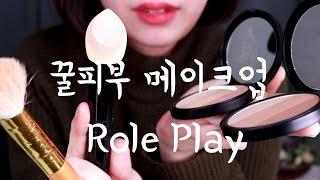 [Miniyu Makeup ASMR] Hearing Makeup Role Play