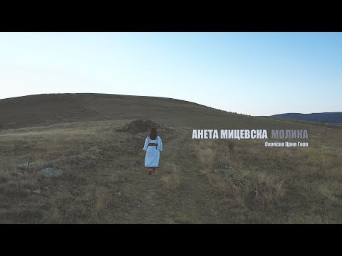 Aneta Micevska Molika - Skopska Crna Gora (Official video 2018)