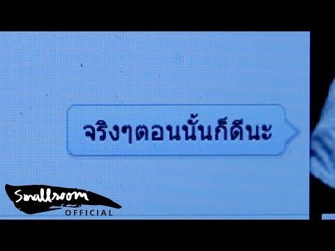 LOMOSONIC - ขอ (WARM EYES) [Official Music Video]