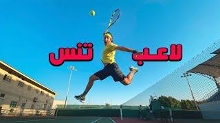 أنا لاعب تنس 🎾 #عمر_يجرب