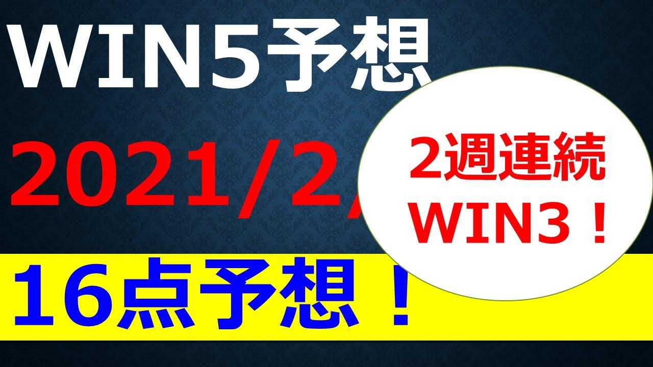 【WIN5 予想】2021中山記念・阪急杯・すみれS・ブラッドストーンS・下関S全5レースを16点で!