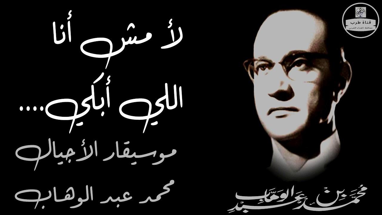 محمد عبد الوهاب - لأ مش أنا اللي أبكي صوت عالي الجودة Mohammed Abdel Wahab  - YouTube