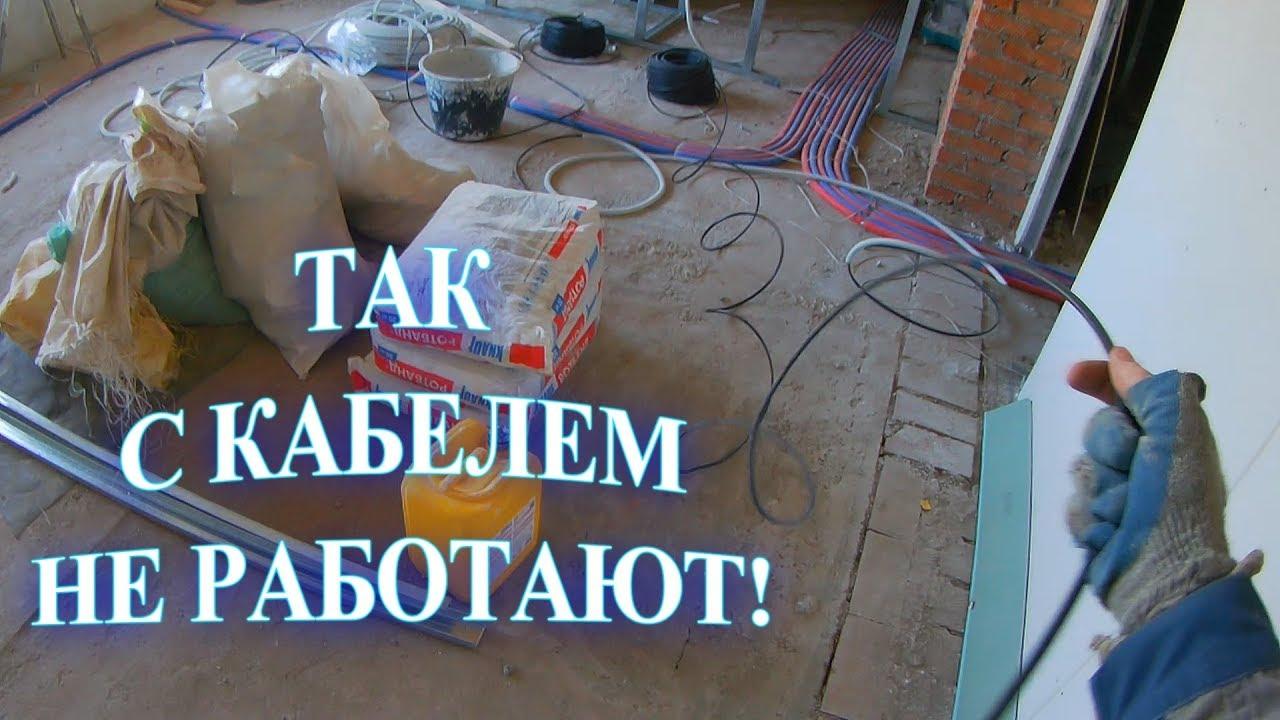 Монтаж кабеля в гофре.  Сколько можно учить!