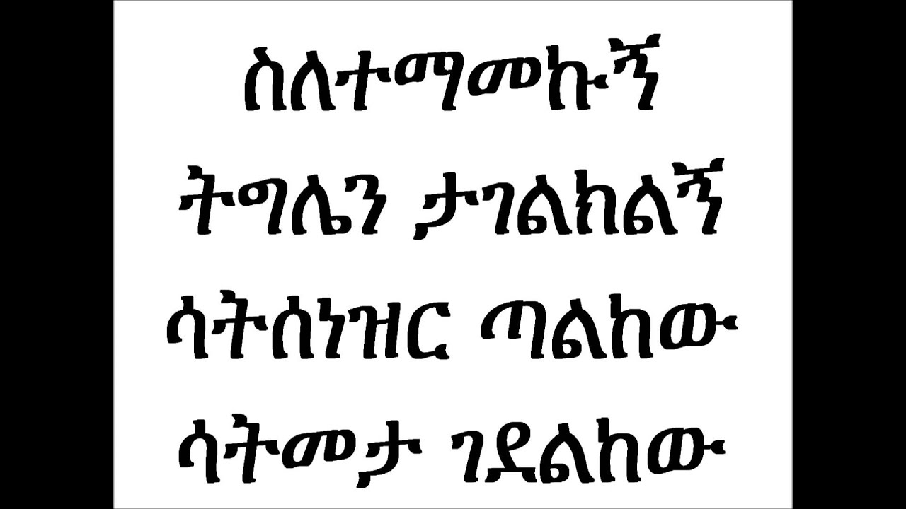 New Ethiopian Orthodox Tewahedo Mezmur By Zemari Habtamu