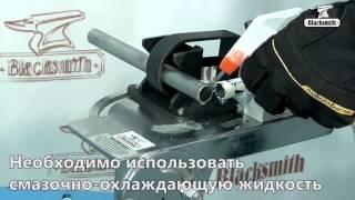 Приспособление для обрезки седловин на торцах труб(Ссылка на товар: http://spk-kovka.ru/shop/instrument-dlya-rubki-i-probivki/tn2-50-prisposoblenie-dlya-obrezki-sedlovin-na-tortsah-trub/ Ручное ..., 2015-12-09T11:50:25.000Z)