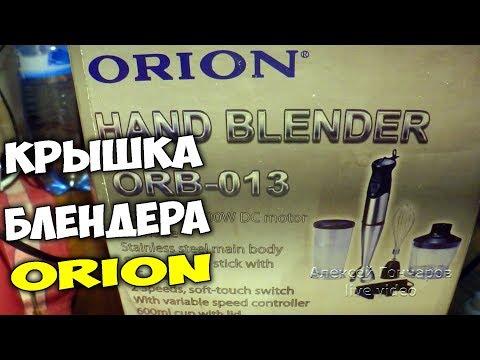 Крышка блендера ORION ORB-013, как разобрать и найти поломку редуктора