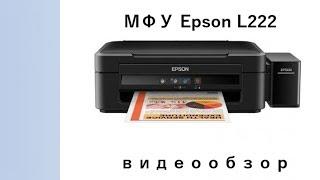 мФУ Epson L222 (Black) - видео обзор