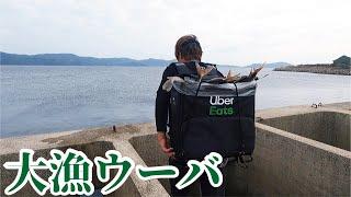 大穴堤防で大漁に釣れた大物をウーバ持って行ってきます!!!