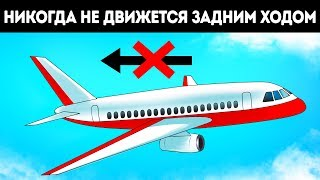Почему самолет не использует задний ход