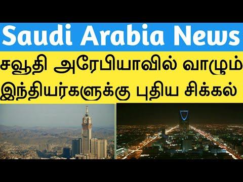 Saudi Arabia to introduce new family tax from July 1 Saudi Arabia news in Tamil