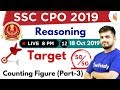 8:00 PM - SSC CPO 2019 (Tier-I) | Reasoning by Deepak Sir | Counting Figure (Part-3)