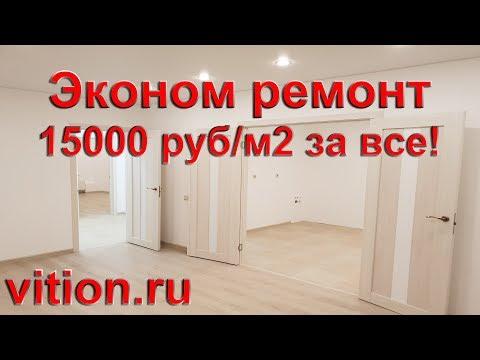 Эконом ремонт квартиры под ключ. 15000 руб/м2 за все!