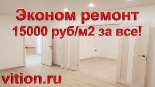 Xonadonlar o'z egalariga tayyor holda topshiriladi iqtisodiyot ta'mirlash. 15000 rubl m2/barcha uchun!