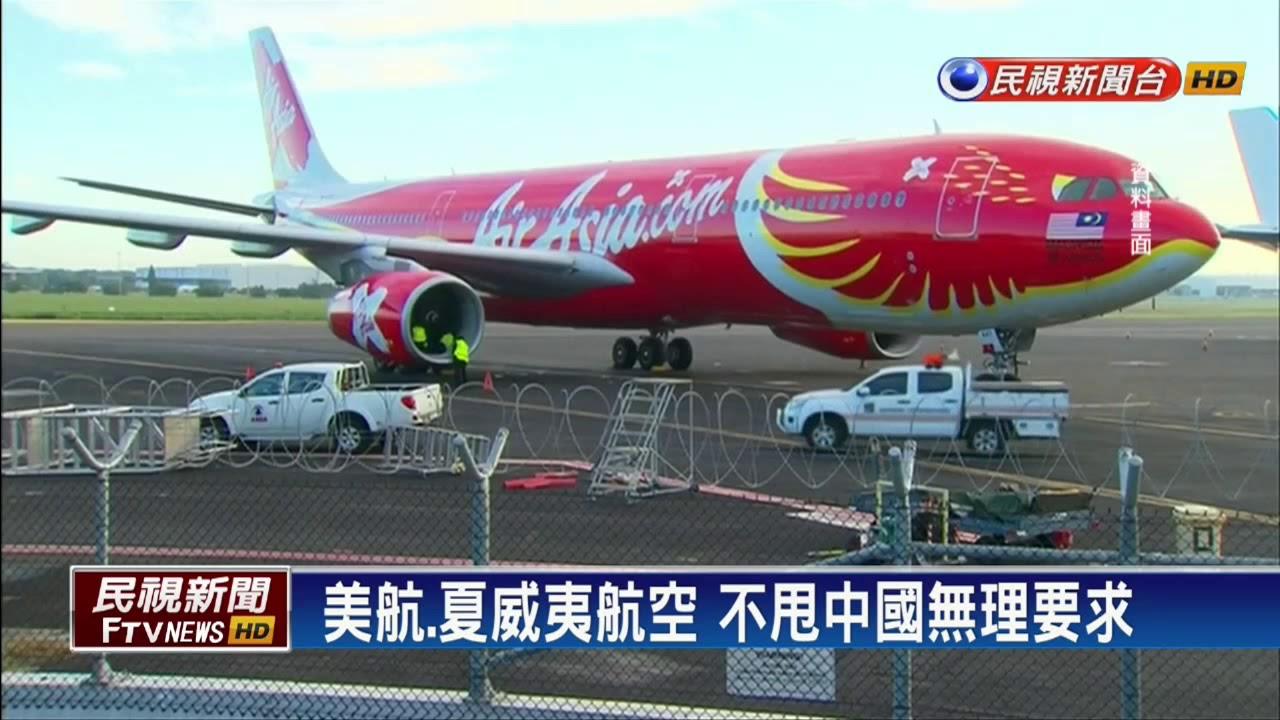 中國打壓 44家航空公司將我改名「中國臺灣」-民視新聞 - YouTube