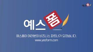 문서서식 예스폼 오피스보드 영상 광고 - 지식산업센터 …