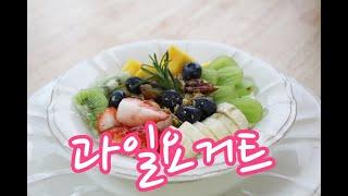 아침에 과일요거트, 요플레에 과일 듬뿍  #44