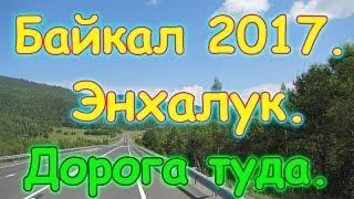 видео Озеро Байкал 2017, Отдых на Байкале