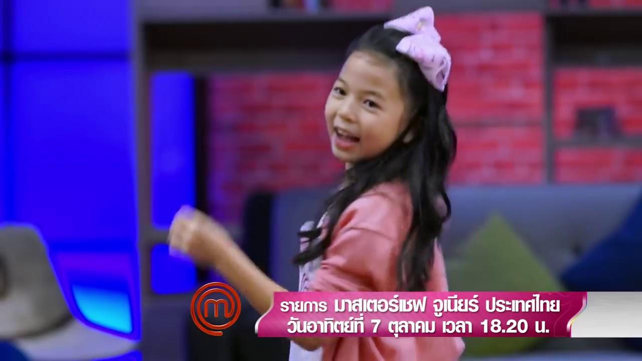 [Teaser EP.8] MasterChef Junior Thailand สัปดาห์นี้กับบททดสอบที่ยากขึ้นไปจากเดิม