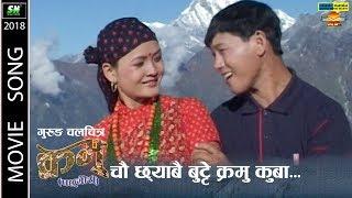 Chau chhyabai butte kramu kuba   gurung movie kramu song ft bed bahadur gurung, nabina gurung
