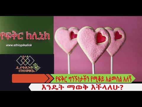 የፍቅር ግንኙነታችን የሚቆይ አልመስል አለኝ፤ እንዴት ማወቅ እችላለሁ? EthiopikaLink