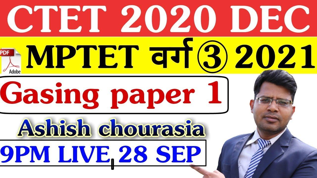 Target CTET 2020 mock tes t!! target MP TET 2020 January exam mock test  !! all subject !! Hindi mei