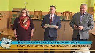 Відзнаками Президента України нагородили волонтерів з Коломийщини