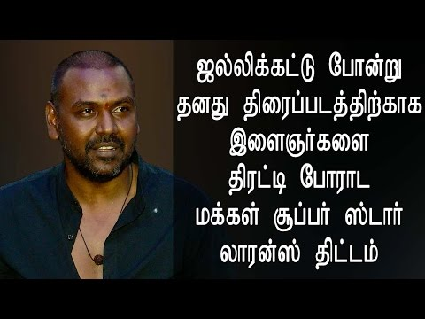 Jallikattu போன்று தனது படத்திற்காக போராட மக்கள் சூப்பர் ஸ்டார் Raghava Lawrence  திட்டம்   Latest Tamil Cinema News Video  Latest Tamil Cinema News  -~-~~-~~~-~~-~- Please watch: