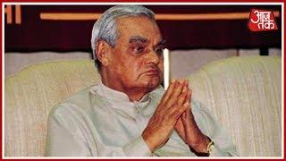 Atal Bihari Vajpayee की सेहत आज भी कल जैसी नाज़ुक, Life Support System पर हैं अटल जी