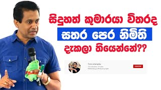 Tissa Jananayake Episode 128