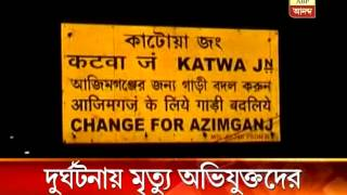 2 main accused in katwa gangrape case have been arrested in road accident.