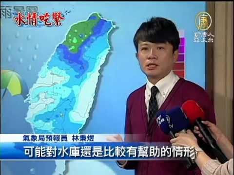 【氣象局_天氣預報】未來一週 全台有雨 水庫稍解渴