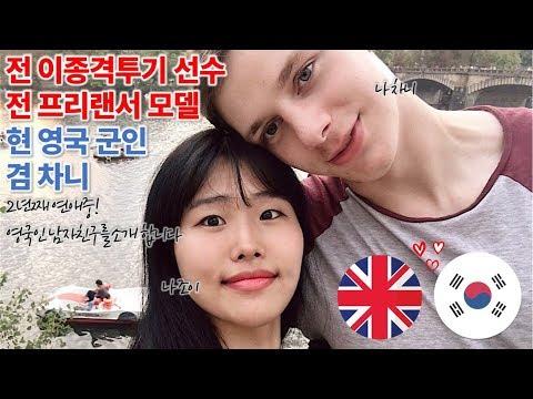 [국제커플/소개영상] 전 이종격투기 선수, 현 영국 군인 남자친구 차니를 소개합니다! | 2년째 연애중 어쩌다보니 세계 6개국 여행, 비행기만 20번 | 한영커플/한국영국커플