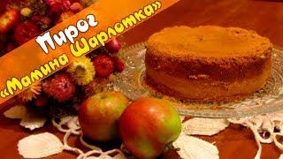 Вкусный пирог - Мамина «Шарлотка» с яблоками