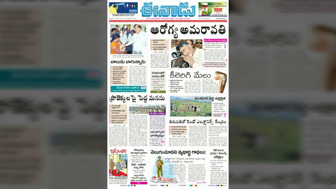 Today latest news in telugu eenadu paper