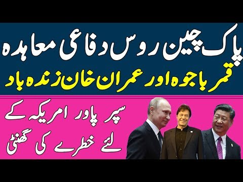 Imran & Bajwa Positive Steps to Make Pakistan China Russia Friendship