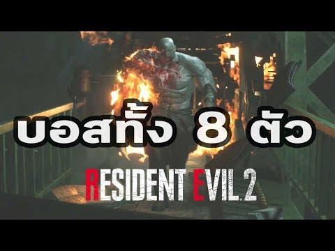 Resident Evil 2 Remake : รวมบอส 8 ตัว