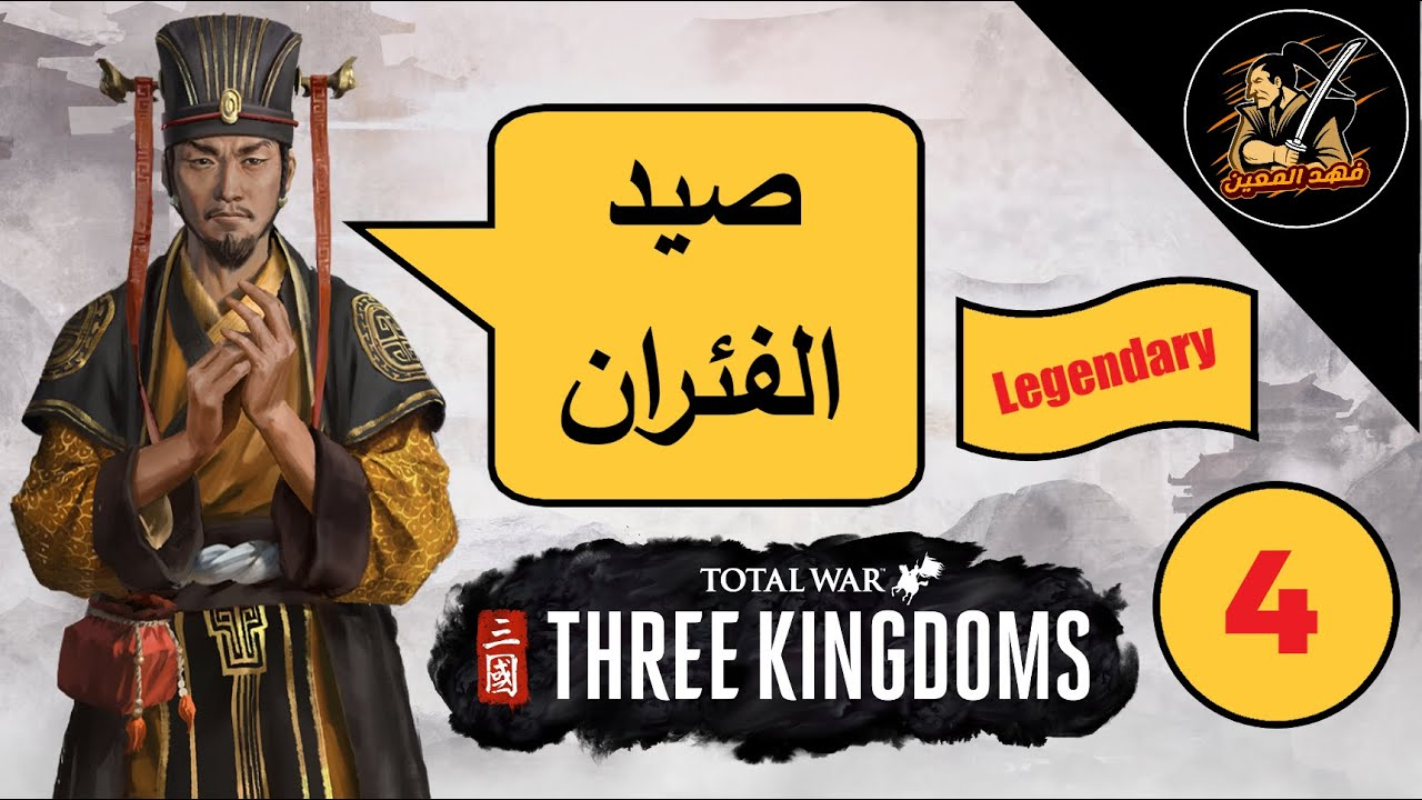 تختيم total war three kingdoms 4