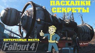 Fallout 4 Пасхалки  Секреты  Интересные Места