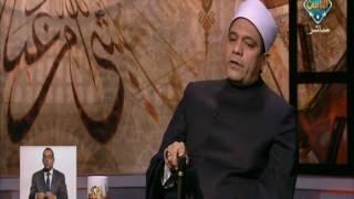 أمين الفتوى يوضح حكم قراءة القرآن في غرفة المتوفي .. فيديو