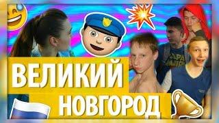 ГОЛЫЕ ПАРНИ!???|| ПЕРВЕНСТВО РОССИИ || ВЕЛИКИЙ НОВГОРОД || Мария Лось