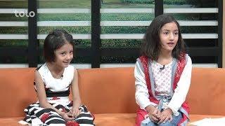 بامدادخوش - نگین - صحبت های زهل جان و زینب جان کودکان با استعداد را تماشا کنید