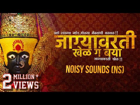 जाग्यावरती खेळ | Jagyavarti Khel | Remix | Noisy Sounds NS