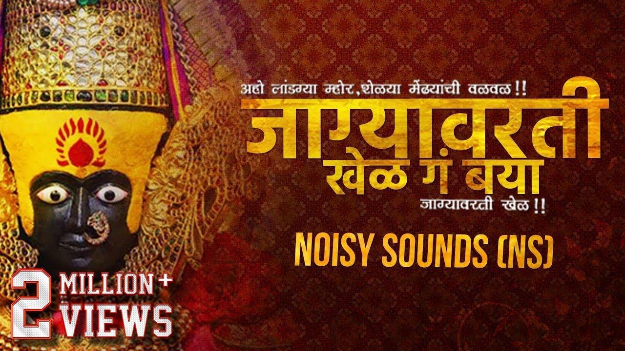 Sounds Marathi | Let the Music Speaks - Latest Marathi Songs Free